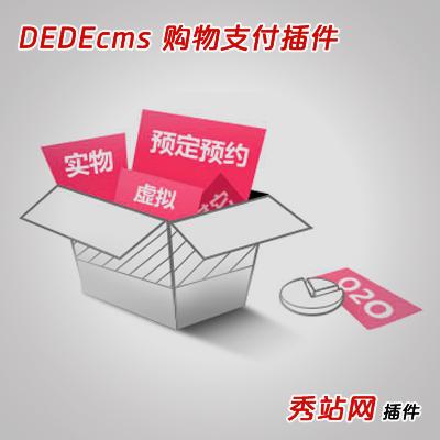 DEDEcms 在线购物支付插件