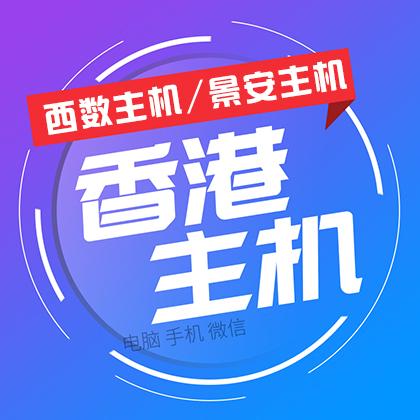 香港虚拟主机/免备案/云主机/西数主机/景安主机