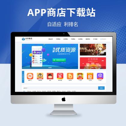 手机app应用商店软件下载站织梦自适应模板