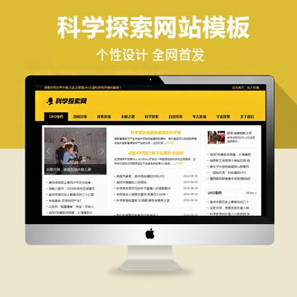 织梦模板网站favicon.ico图标添加方法
