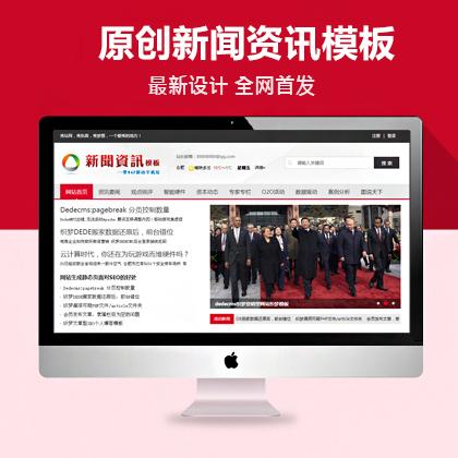 dedecms织梦新闻资讯模板带WAP站