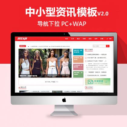 dedecms新闻资讯unibet中文网
