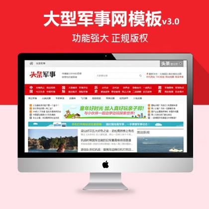 dedecms军事资讯unibet中文网