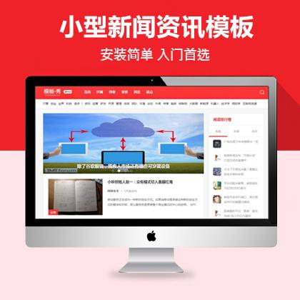 dedecms博客资讯unibet中文网