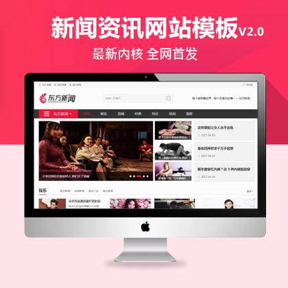 dedecms新闻资讯unibet中文网带WAP
