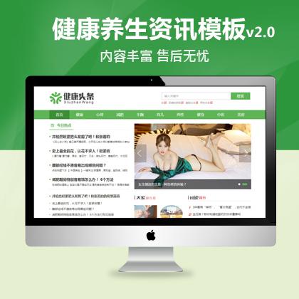 健康养生资讯unibet中文网