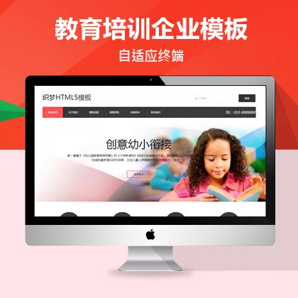 HTML5教育培训织梦模板,兼容手机