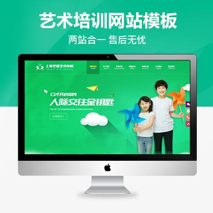 dedecms幼儿园艺术培训班unibet中文网