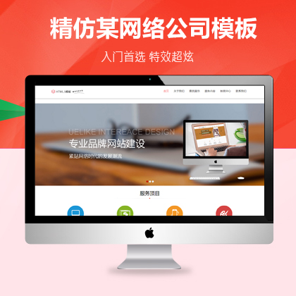 织梦HTML5精仿高端网络公司模板