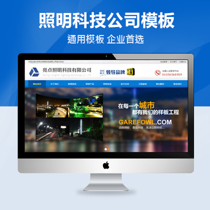 dedecms照明科技unibet中文网带WAP