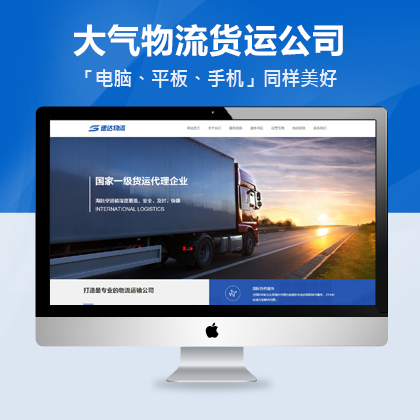 dedecms物流运输公司响应式unibet中文网