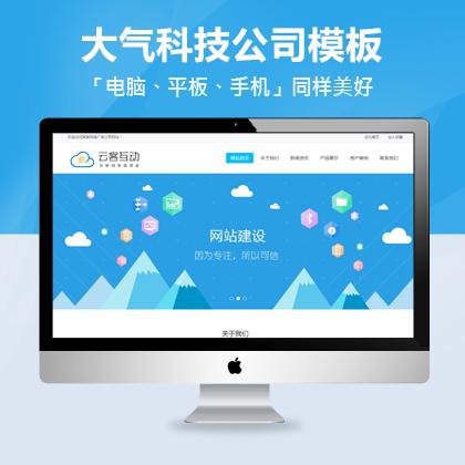 html5自适应科技公司网站模版