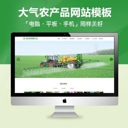 农产品织梦响应式模板