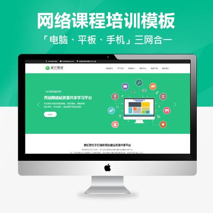 课程培训网络公司unibet中文网