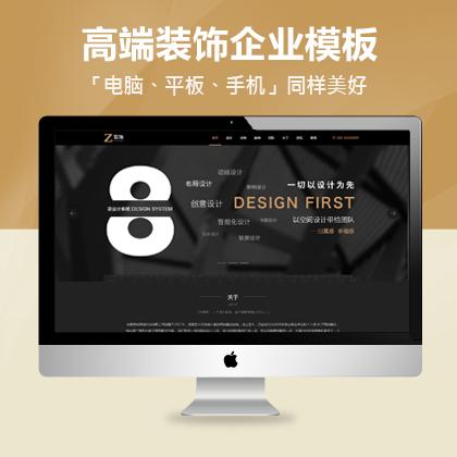 黑色装饰公司响应式unibet中文网