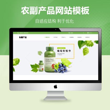 响应式农业产品类网站织梦模板(自适应移动端)