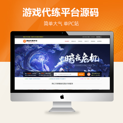 游戏代练平台王者荣耀代练织梦模板网站源码