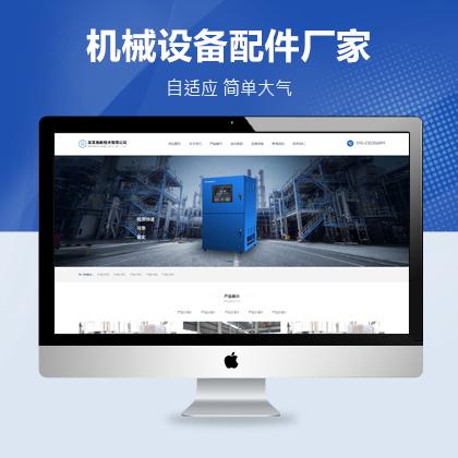 专业机械设备配件厂家企业网站织梦自适应模板
