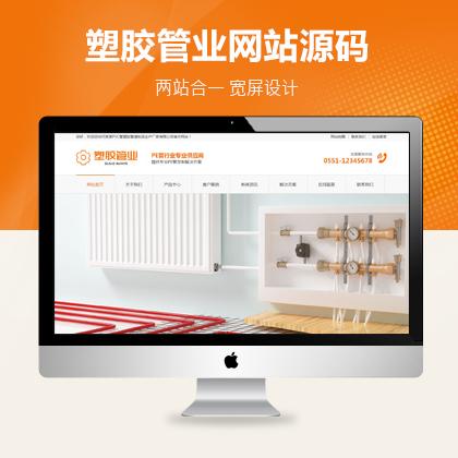 原创塑胶管业PVC管PE管生产厂家织梦模板