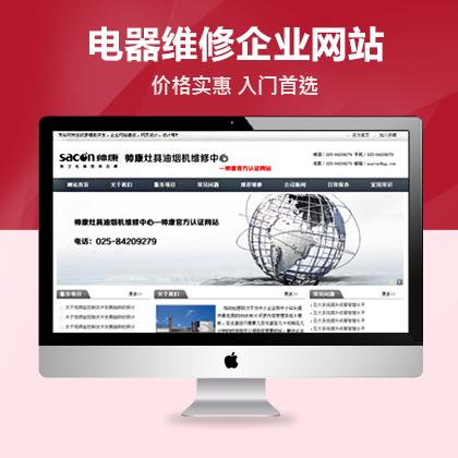 黑色标准Dedecms企业站模板