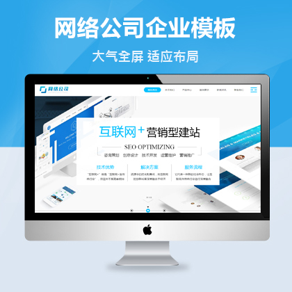 响应式互联网APP企业unibet中文网