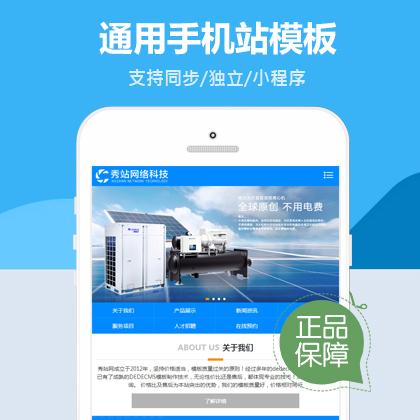 dedecms手机端unibet中文网同步数据版