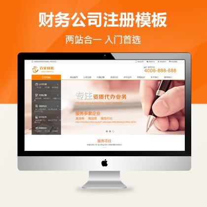 财税代理公司注册unibet中文网