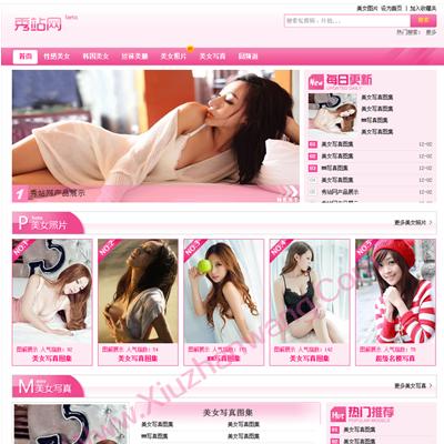 粉红织梦图片模板,美女图片