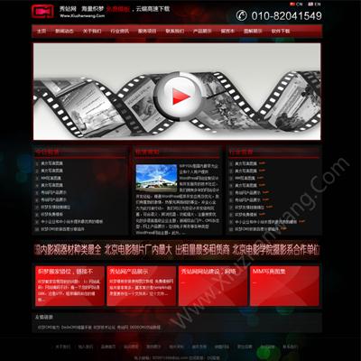 红黑影视公司,影视工作室模板