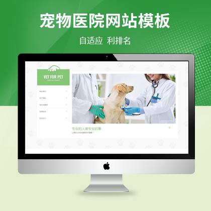 宠物门诊医院织梦自适应网站模板