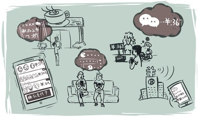 微信,微信5.0,微信商业模式,微信商业化