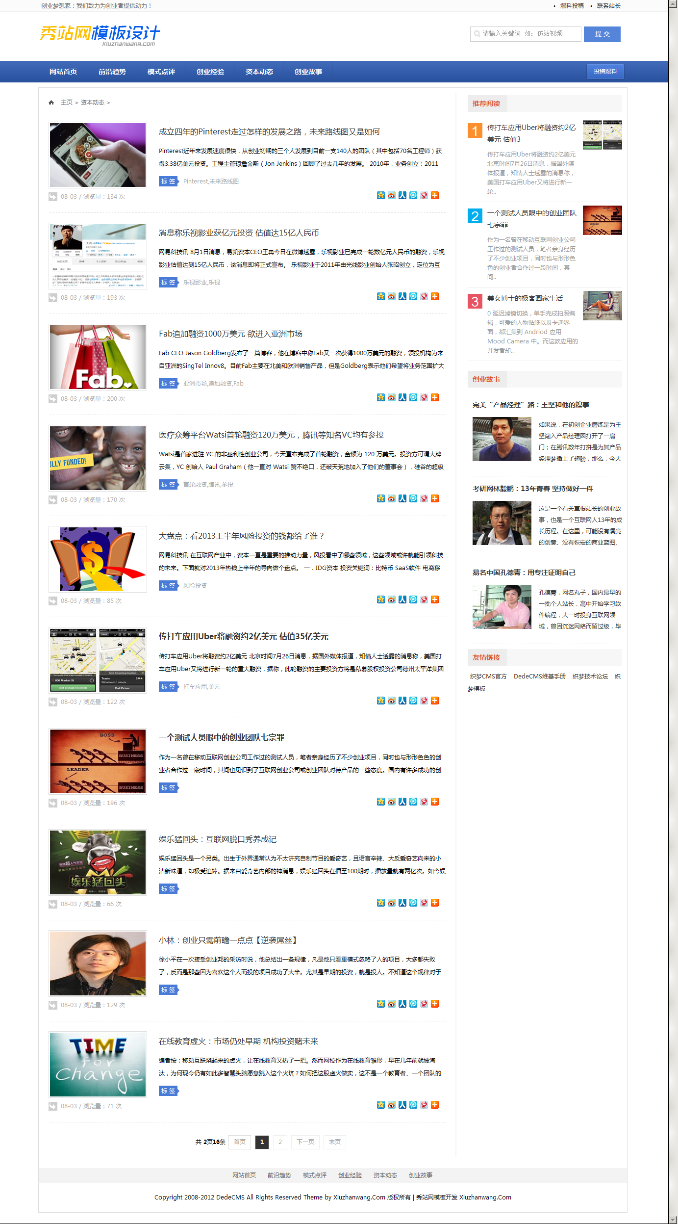 织梦文章型/个人博客模板带wap站