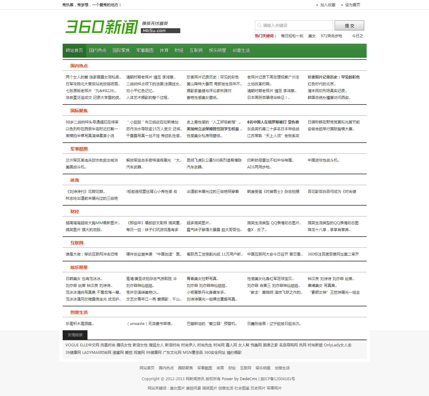 仿360新闻门户/清爽型资讯织梦模板