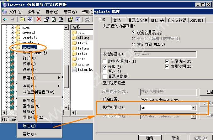 设置执行脚本,服务器设置执行脚本