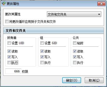 织梦文件夹权限设置,文件夹权限设置
