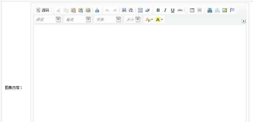 织梦图集模型编辑器改为文章编辑器的方法