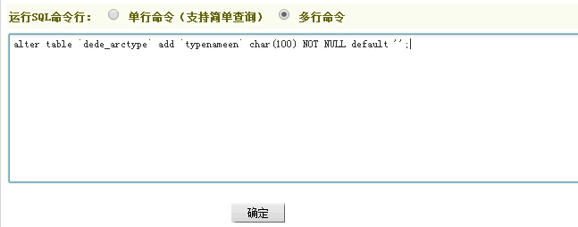 dedecms织梦网站栏目怎么增加英文名称?