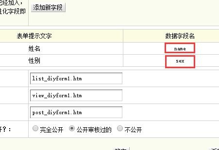 DedeCMS自定义表单的前端分页显示实现方法