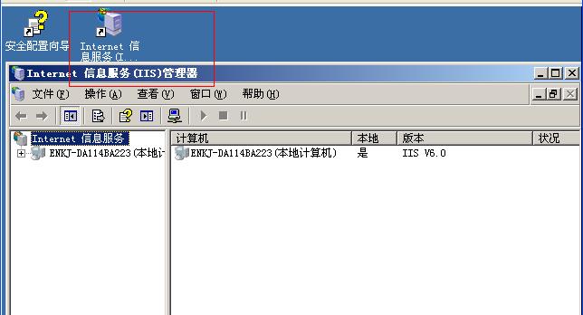 在服务器上用IIS部署搭建网站