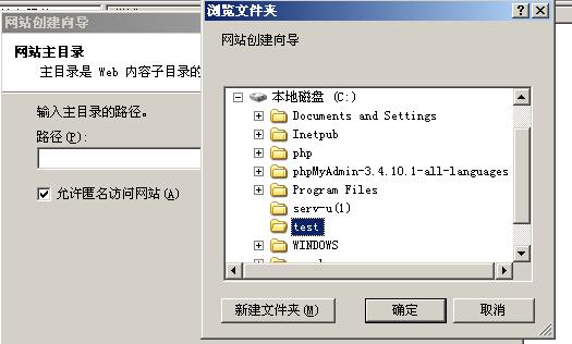 用IIS在服务器上部署搭建网站