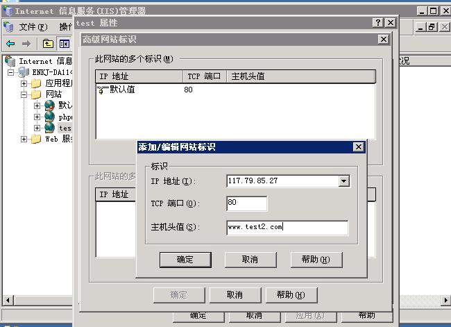 在服务器上用IIS部署网站