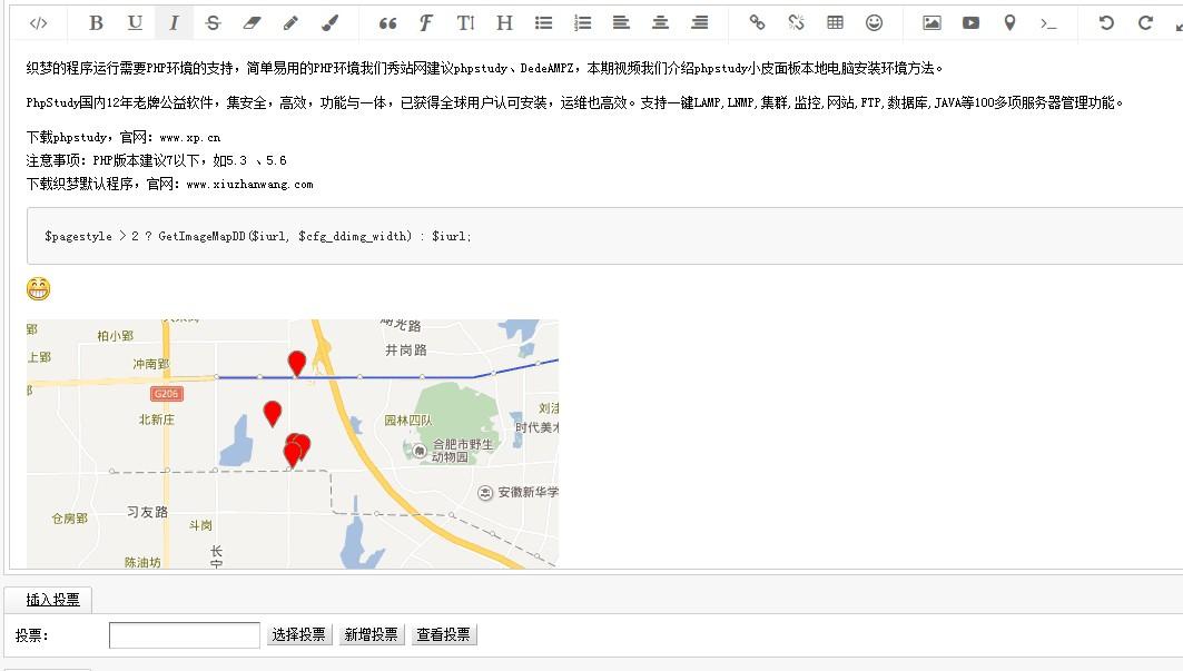 dedecms织梦内容编辑器更换为wangEditor编辑器方法