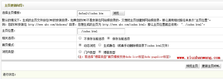 dedecms织梦首页分页插件下载及使用方法
