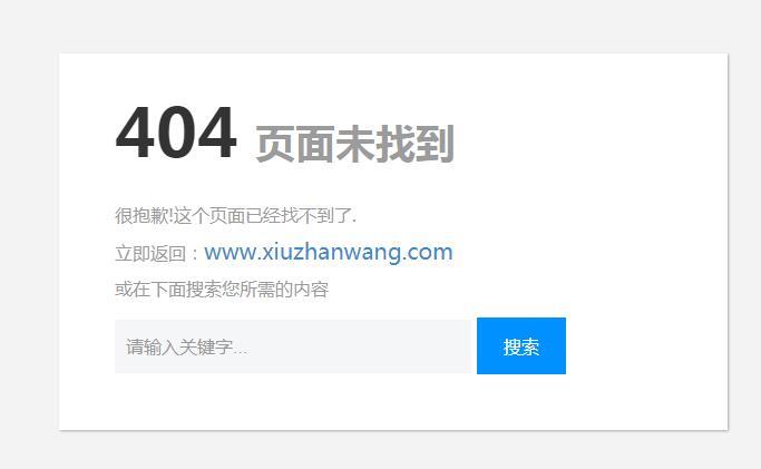 dedecms织梦程序设置404错误页面方法