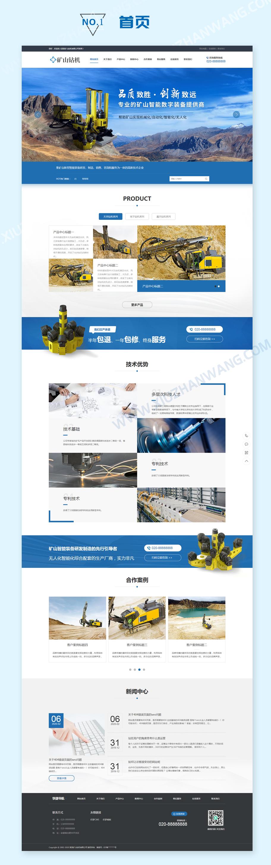 钻机机械设备类营销型网站织梦模板(带手机端)