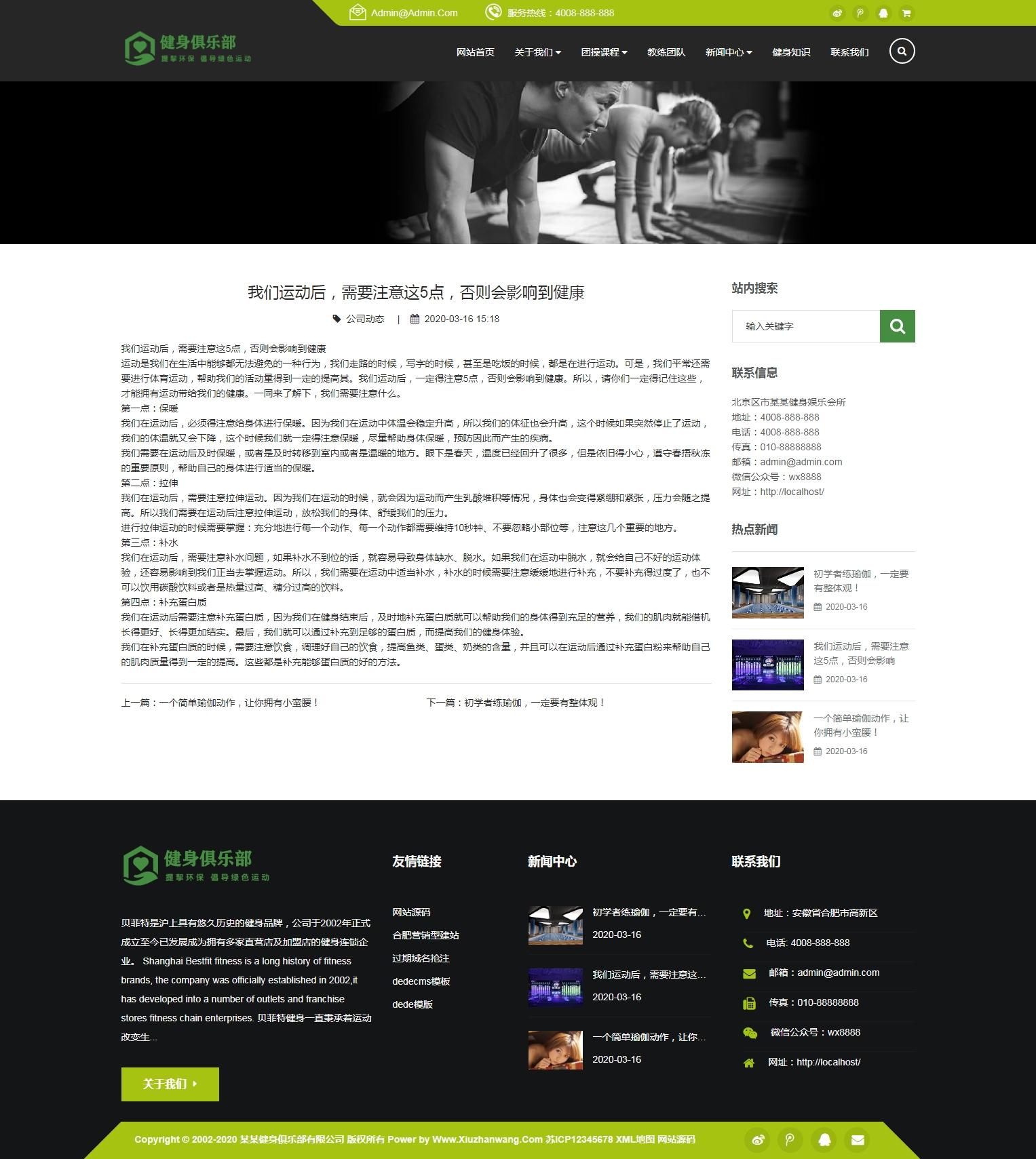 健身俱乐部系列txt 健身房特殊项目百度网盘