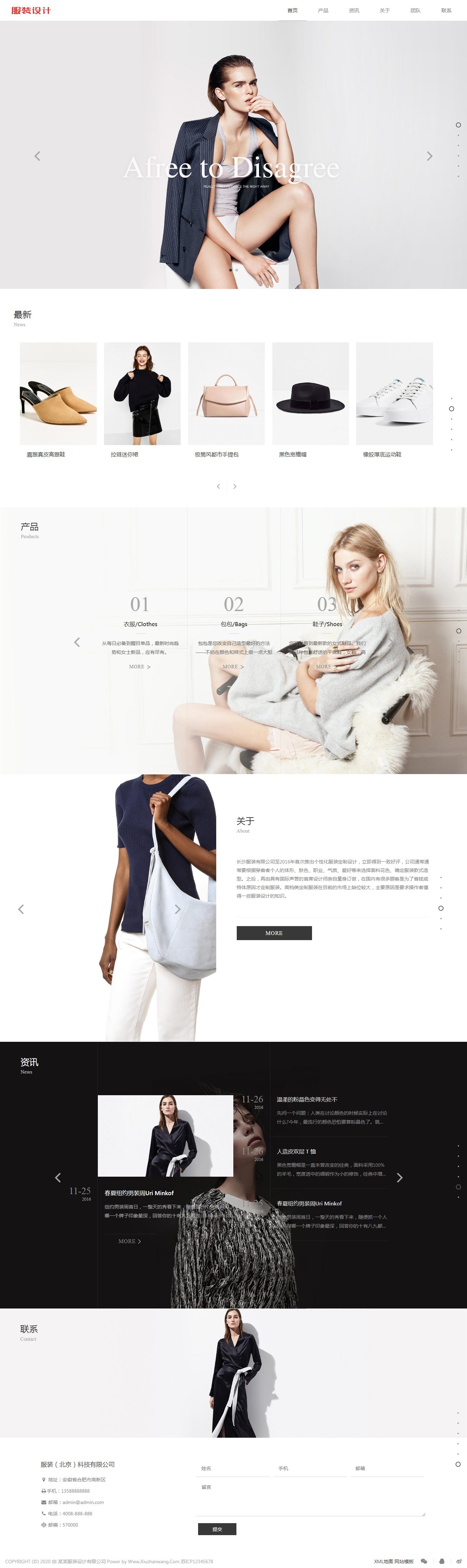 响应式创意滚屏摄影服装服饰网站模板(自适应)