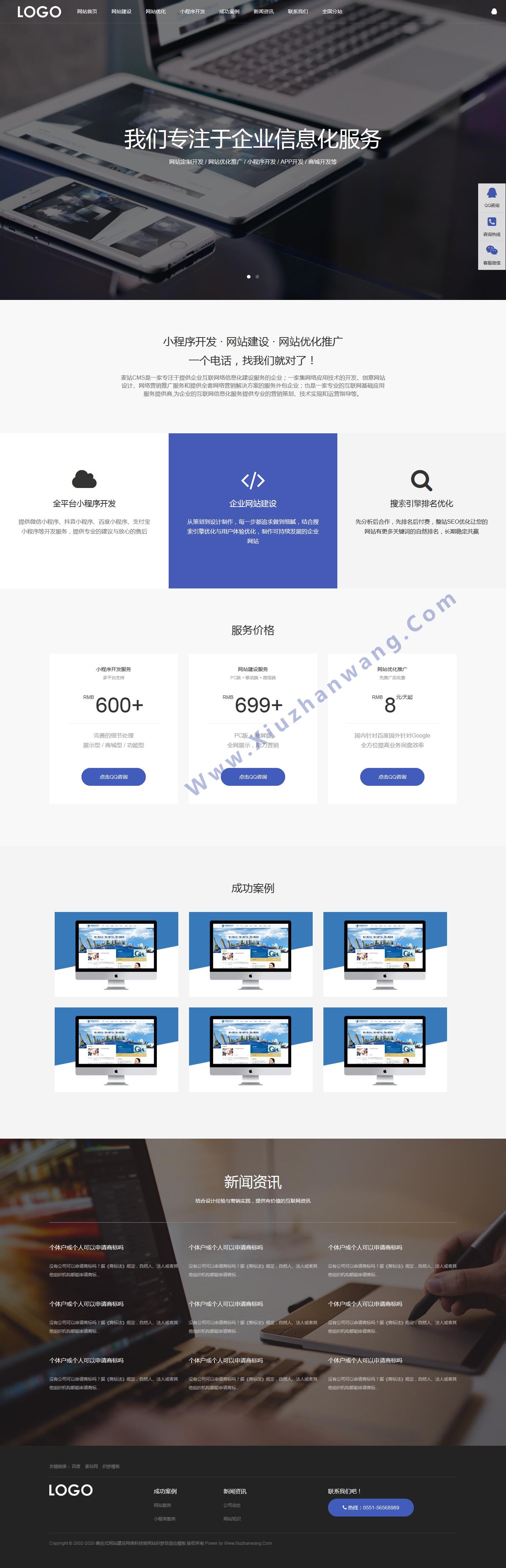 响应式网站建设网络科技类网站织梦自适应模板(带分站功能)